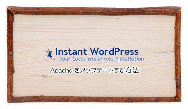 Instant WordPress の Apache をアップデートする。