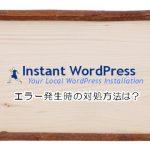 Instant WordPress エラー発生時の対処方法は?