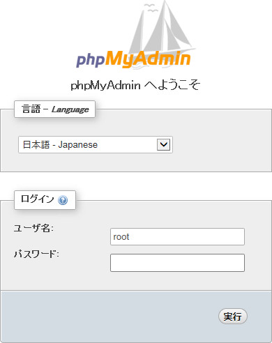 phpMyAdminツール