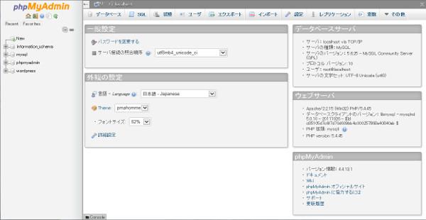 phpMyAdminツール トップページ