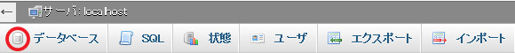 phpMyAdminツール データベースボタン