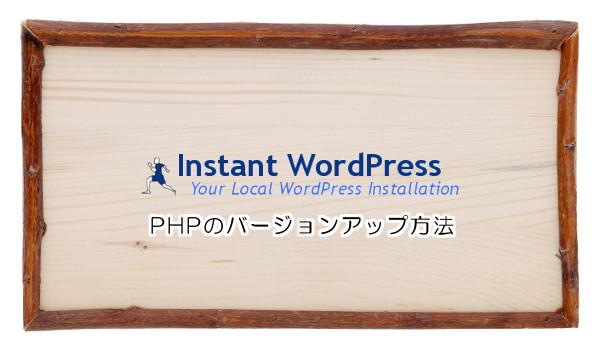 Instant WordPress PHPのバージョンアップ方法。