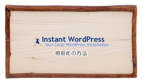 Instant WordPress 初期化の方法とは?