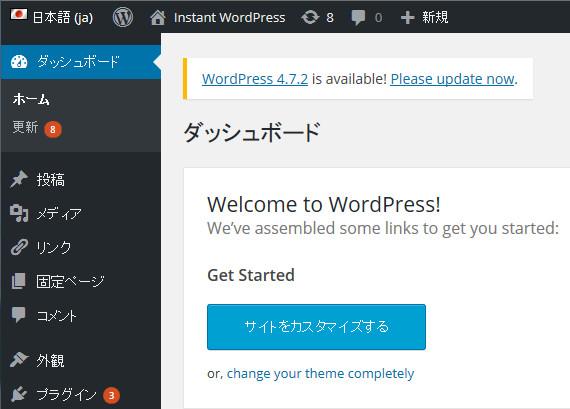 Instant WordPress 初回ログイン