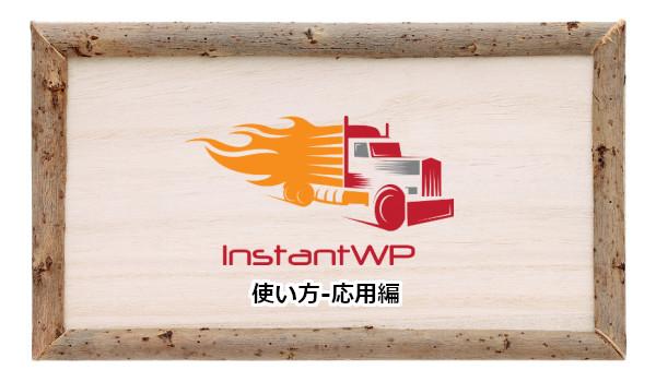 InstantWP の使い方-応用編