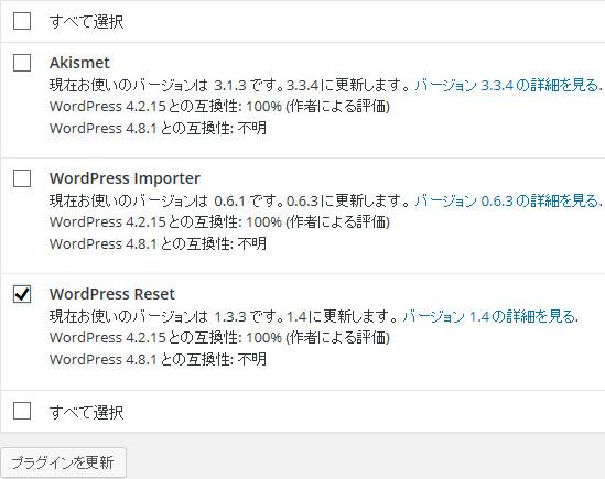 WordPress Reset の更新