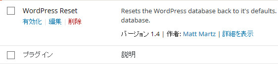 WordPress Reset 有効化