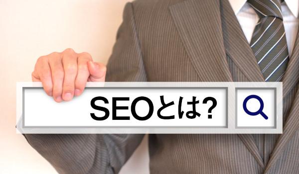 SEOの意味とは? わかりやすく説明しました。