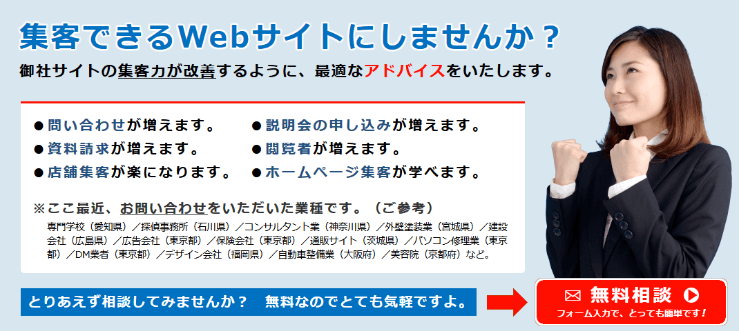 ウェブソルブは、ホームページの集客力を改善します。