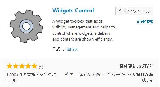 Widgets Control インストール