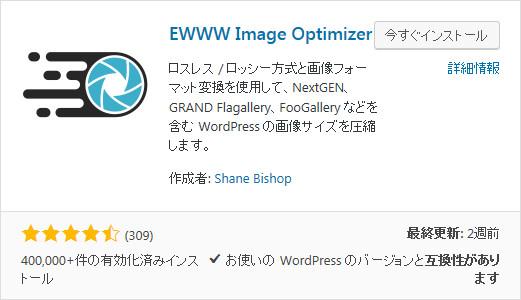 EWWW Image Optimizer 今すぐインストール