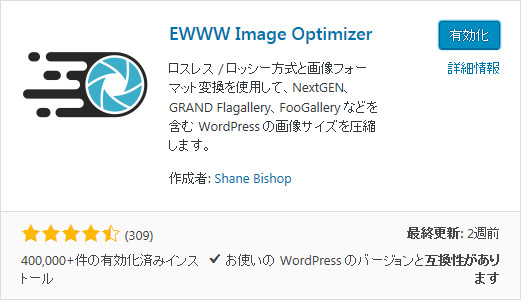 EWWW Image Optimizer 有効化