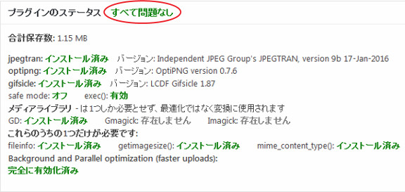 EWWW Image Optimizer ステータス
