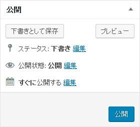 WordPress 公開