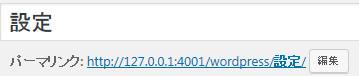 WordPress 実際のパーマリンク