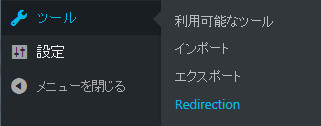 ツールのRedirection