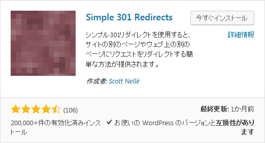 Simple 301 Redirects プラグイン